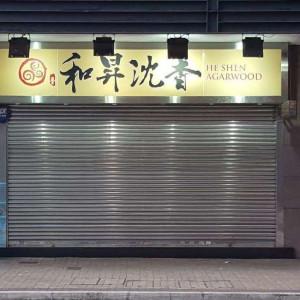 Hankow Centre