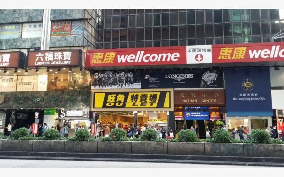 彌敦中心_商鋪出租-HKG-R-031330-czhzobtwzxk6lvlrnrkp