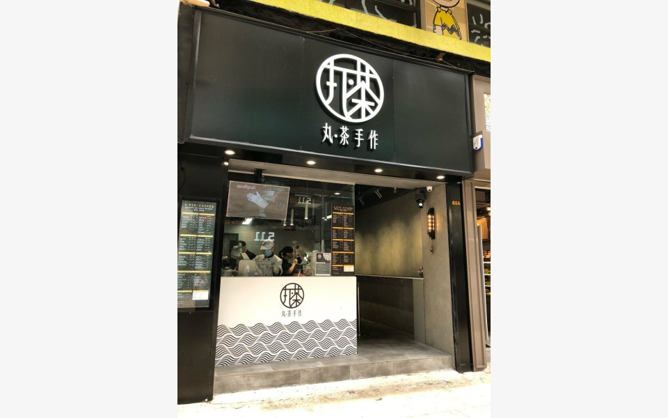 Fortuna-House-Retail-for-Lease-HKG-R-005115-x4ubziddm9b9seydzkkl