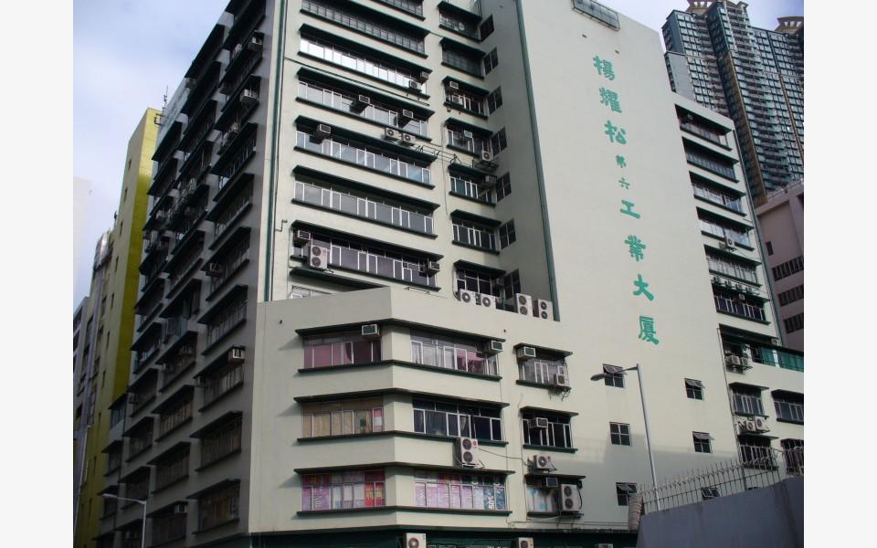 楊耀松第六工業大廈_工業出租-HK-P-138-h5pzmasc3232sgdqahos
