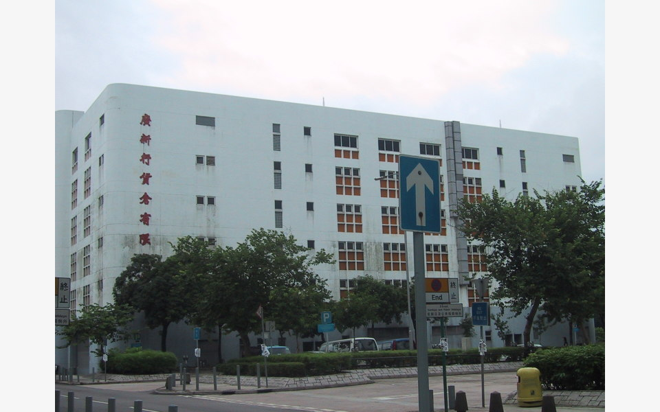 Kwong-Sun-Hong-Godown_工業出租-HK-P-2177-obhns0hia2phythdamws