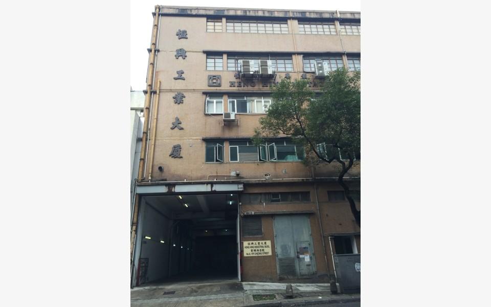 Heng-Hing-Industrial-Building_工業出租-HK-P-2194-vvbuquo4ufzamrvyggmv