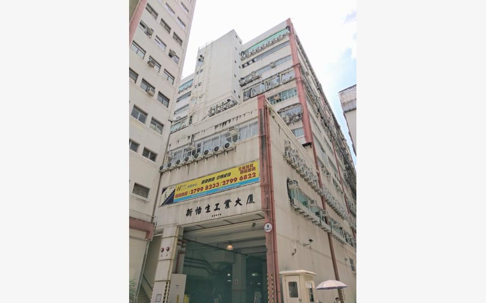 新怡生工業大廈_工業出租-HK-P-2759-pqu2jcmy7eey6rdhxrz5