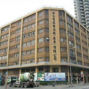 海迪中心-(前安全工業大廈)_工業出租-HKG-P-001HNP-h