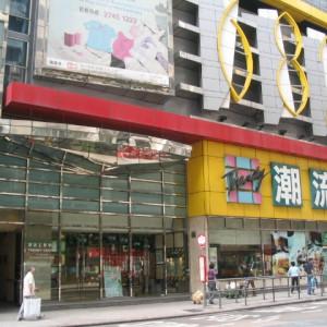潮流工貿中心_工貿出租-HK-P-1954-h