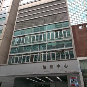 柏秀中心_工貿出租-HK-P-2138-h