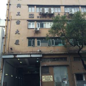 Heng-Hing-Industrial-Building_工業出租-HK-P-2194-h
