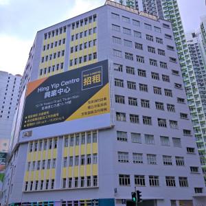 興業中心_工業出租-HK-P-2240-h