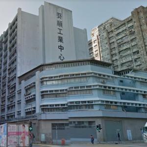 葵順工業中心_工業出租-HK-P-2247-h