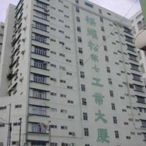 Yeung-Yiu-Chung-(No.7)-Ind-Bldg_工業出租-HK-P-2626-h