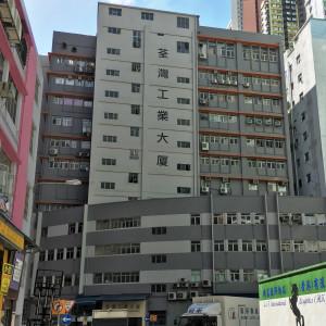 荃灣工業大廈_工業出租-HK-P-2538-h