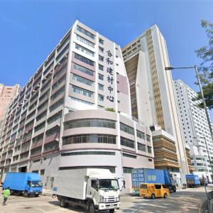 合和建材中心_工業出租-HK-P-2545-h
