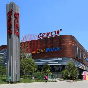 Fengtai Wanda Plaza