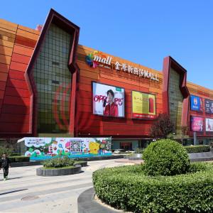 Golden Resources New Yansha Mall